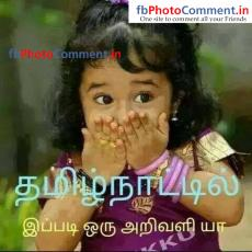 Tamil Photo Comment Child Reaction