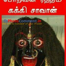 raithan kaike savan photo comment