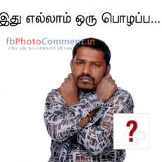 Ithu ellam oru pollaipa- Tamil Photo COmments