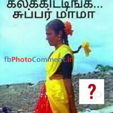 super_mama_tamil_photocomment