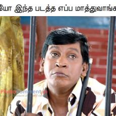 vadivelu when will you change this