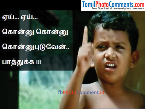 Yei yei konupuduven child reactions tamil tamil for Images comment pics