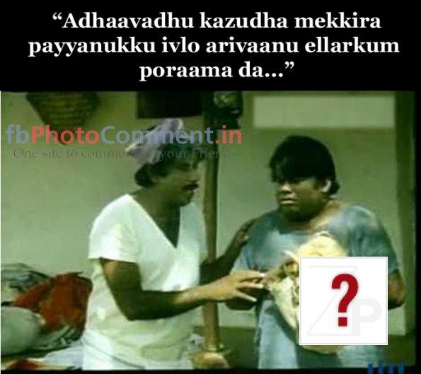 goundamani senthil comedy dialogues text wwwpixshark