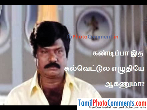 kandipa-idha-kalvattu-eluthiyae-aganuma | Goundamani and ... Vadivelu Angry Reaction