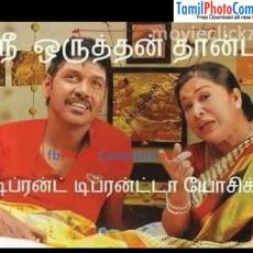 nee-oruthan-thanda-different