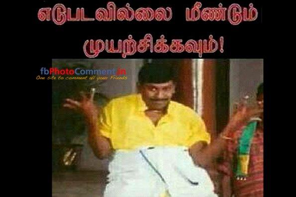 edupada villai try again | Vadivelu | Tamil | Tamil Photo