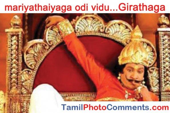 Tamil Comedy Memes Vadivelu Memes Images Vadivelu Comedy Memes
