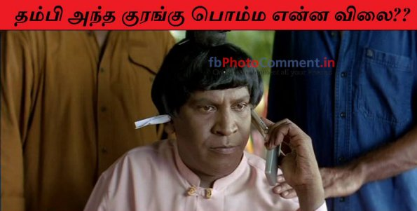 Vadivelu | Tamil | Tamil Photo Comments Free Download | Tamil Photo